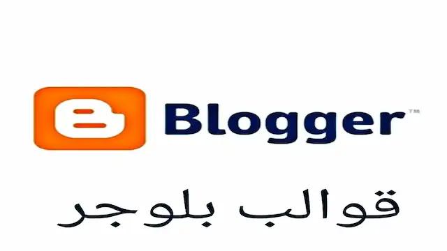 أفضل خمس قوالب مجانية لمدونات بلوجر .