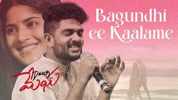 Watch Dear Megha and Read Bagundhi Ee Kaalame Sid Sriram Lyrics