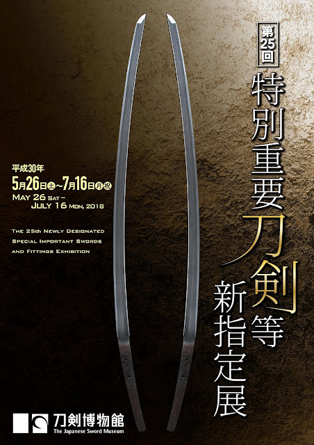 https://www.touken.or.jp/museum/exhibition/exhibition.html