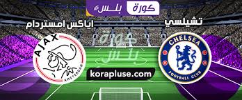 موعد مباراة تشيلسي واياكس أمستردام بث مباشر بتاريخ 23-10-2019 دوري أبطال أوروبا