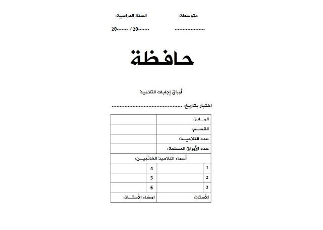 تحميل حافظة اوراق اجابات التلاميذ الخاصة بالاحتبارات بصيغة WORD و PDF