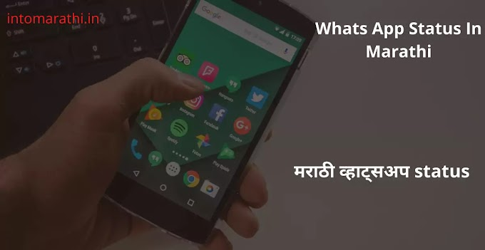 110+ whatsapp status in Marathi  || नवीन 110+ मराठी व्हाट्सअप स्टेटस.