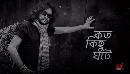 Koto Kichhu Ghotey Lyrics by Rupam Islam