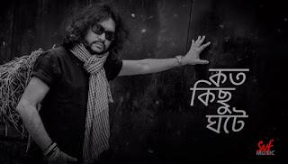 Koto Kichhu Ghotey Lyrics (কত কিছু ঘটে) Rupam Islam Song