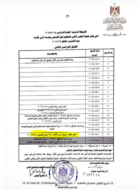 موعد امتحانات الثانويه العامه 8/6/2019 - شاهد التفاصيل عن الجدول بالمواعيد