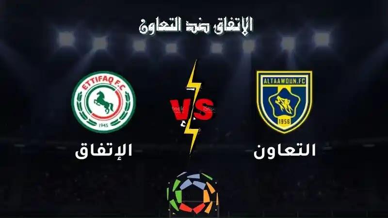 تشكيلة الاتفاق ضد التعاون 27 / 02 / 2021 في الدوري السعودي