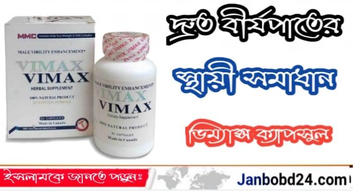vimax detox colon curăță reacțiile adverse)