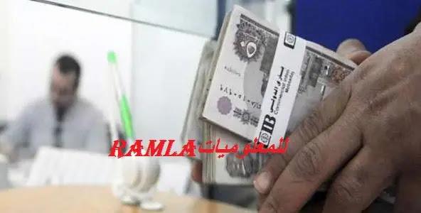 قروض بنك مصر لتمويل المشروعات