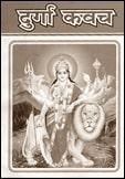 Hindi PDF of Shri Durga Kavach