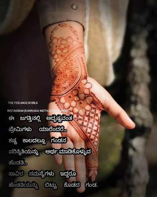 kannada quotes by bendre