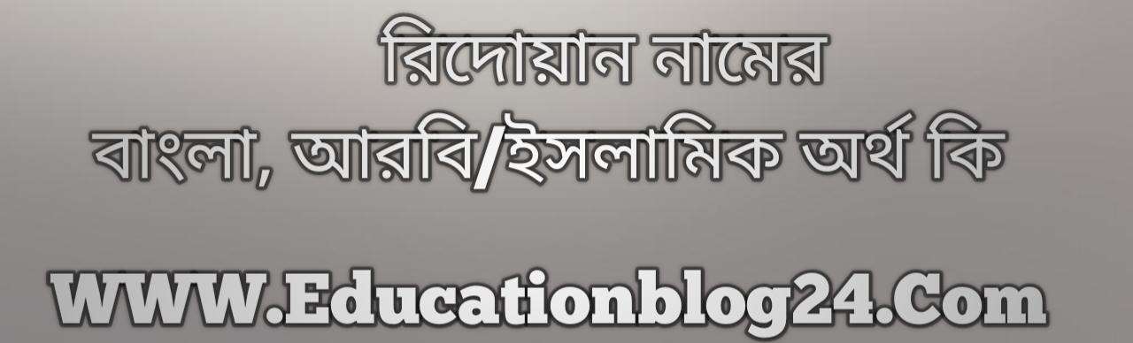 Ridwan name meaning in Bengali, রিদোয়ান নামের অর্থ কি, রিদোয়ান নামের বাংলা অর্থ কি, রিদোয়ান নামের ইসলামিক অর্থ কি, রিদোয়ান কি ইসলামিক /আরবি নাম