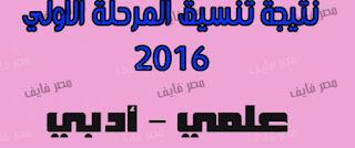 نتيجة تنسيق المرحلة الاولي للثانوية العامة 2016