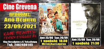 Οι νέες ταινίες στο CINE Grevena