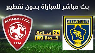 مشاهدة مباراة التعاون والفيصلي بث مباشر بتاريخ 27-05-2021 كأس خادم الحرمين الشريفين