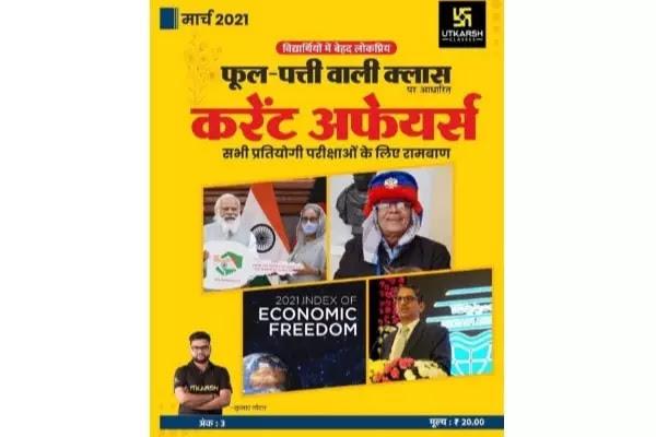 phool-patti-wali-class-book-march-2021, phool-patti-wali-class-book
