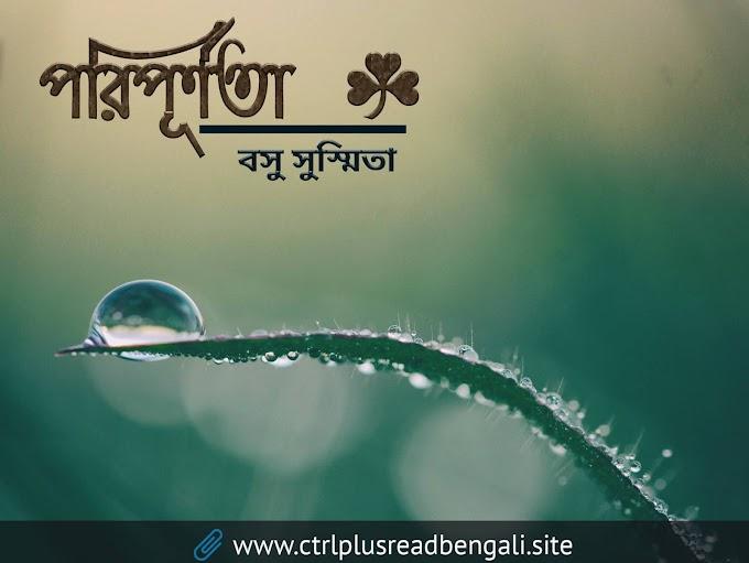 পরিপূর্ণতা | Bengali realistic short poem