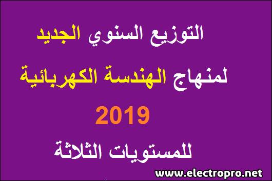 التوزيع الجديد لمنهاج الهندسة الكهربائية 2019 لجميع المستويات