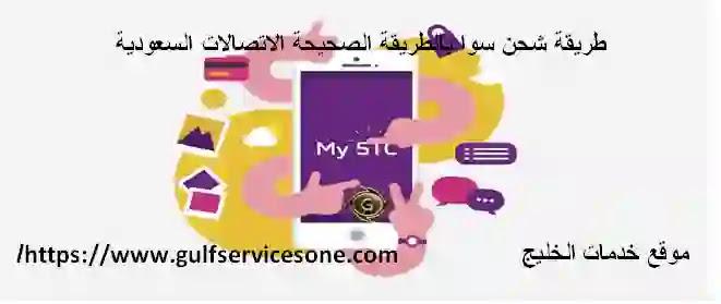 شحن بطاقة سوا من خلال تطبيق MySTC