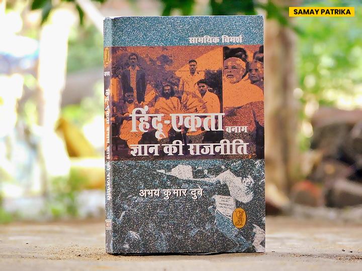 'हिंदू-एकता बनाम ज्ञान की राजनीति' का लोकार्पण एवं परिचर्चा