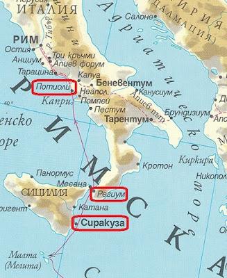 Карта на провинция Италия и Сицилия - градовете Сиракуза, Ригия (Региум) и Потиоли