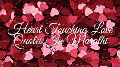 Heart Touching Love Quotes In Marathi, Sad love images & Success quotes