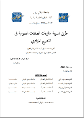 أطروحة دكتوراه: طرق تسوية منازعات الصفقات العمومية في التشريع الجزائري PDF