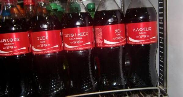 كوكا كولا اللغة الامازيغية تيفيناغ coca tifinagh amazigh