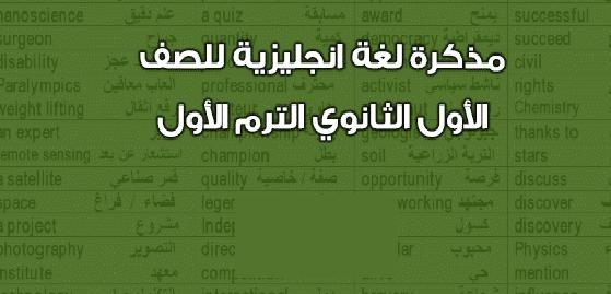 مذكرة مادة اللغة الإنجليزية للصف الأول الثانوى الترم الاول 2021