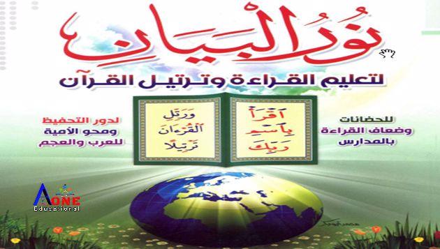 تحميل كتاب نور البيان لتعليم القراءة وترتيل القرآن 2021 pdf
