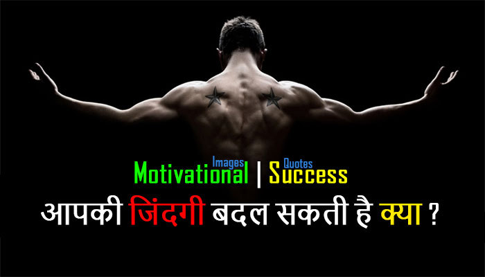 Motivational Latest Pictures 2019 For Success In Hindi Download