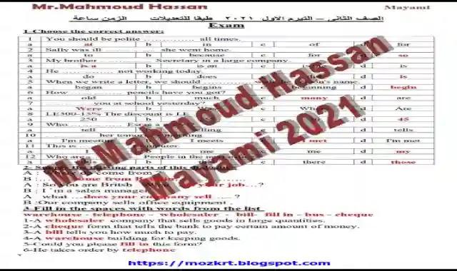 نموذج امتحان اللغة الإنجليزية للصف الثاني الثانوي التجارى الترم الأول 2021