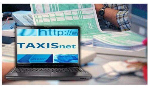 Θέμα ημερών αποτελεί πλέον η λειτουργία της πλατφόρμας του Taxisnet για τις φετινές φορολογικές δηλώσεις. Ο υπουργός Οικονομικών, Χρήστος Σταϊκούρας, είχε επισημάνει ότι η διαδικασία των φορολογικών δηλώσεων θα «ανοίξει» μετά το Πάσχα.
