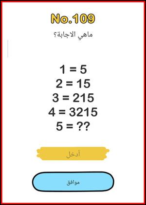 ماهي الإجابة؟ brain out