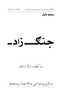 Jangzad (Pashto Novel) By Mian Latif Shah Shahid PDF