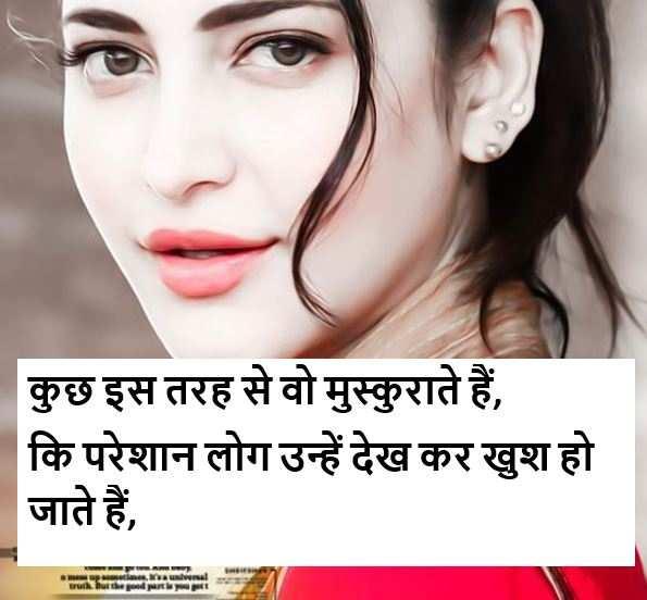 Beauty Shayari Images Download ,Beauty Shayari Images Hd ,Beauty Shayari Images in Hindi,  Beauty Shayari Photos