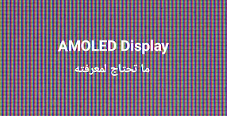 What are AMOLED screens and how do they work? Best explanation of AMOLED Display technology