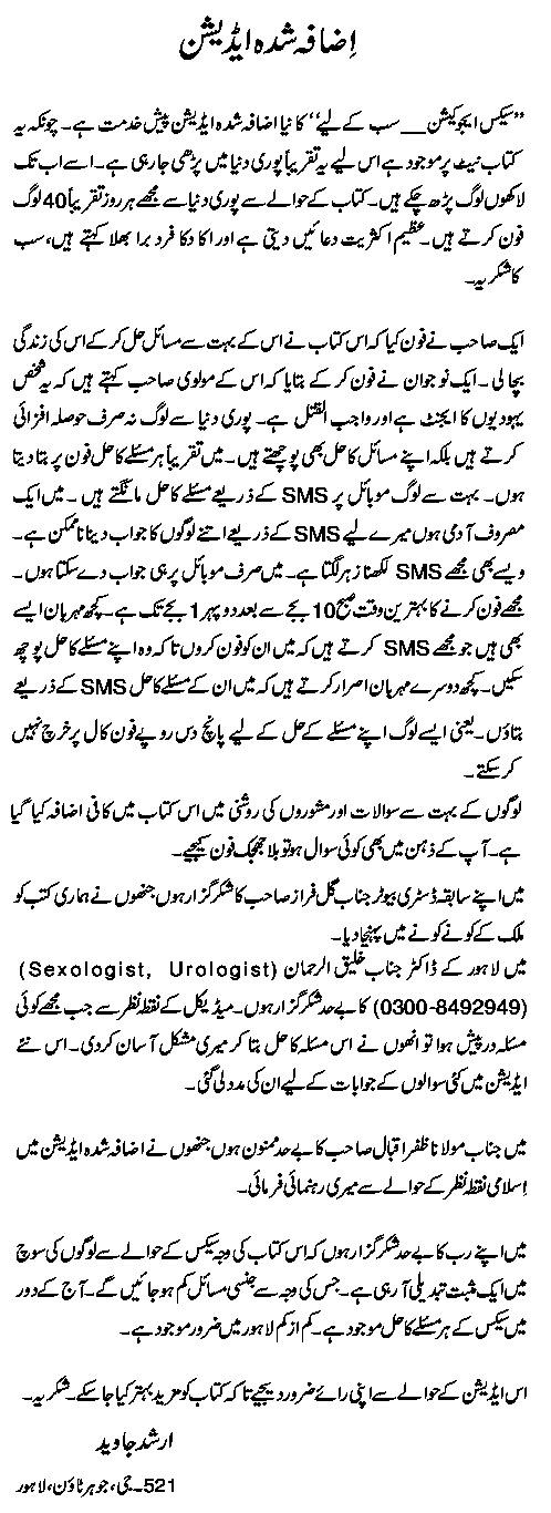 Sex Urdu book