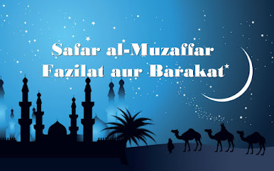Safar al-Muzaffar Fazilat aur Barakat