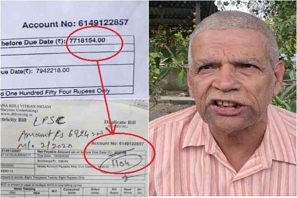 faridabad-old-dhbvn-corrected-bilji-bill-77-lakh-to-1104-news-hindi