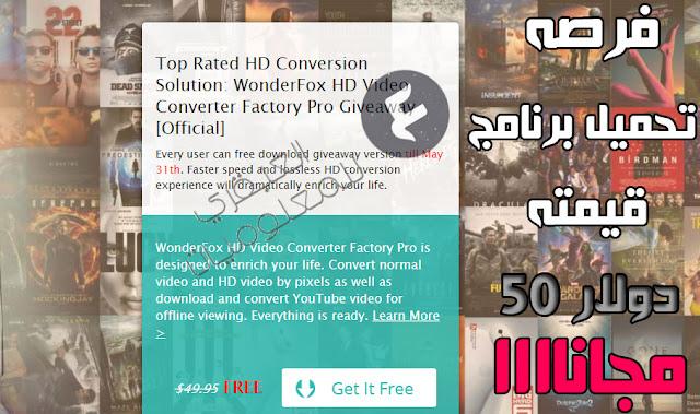تحميل برنامج  WonderFox DVD Video Converter بسعر 50$ مجاناً ومفعل لكم فقط