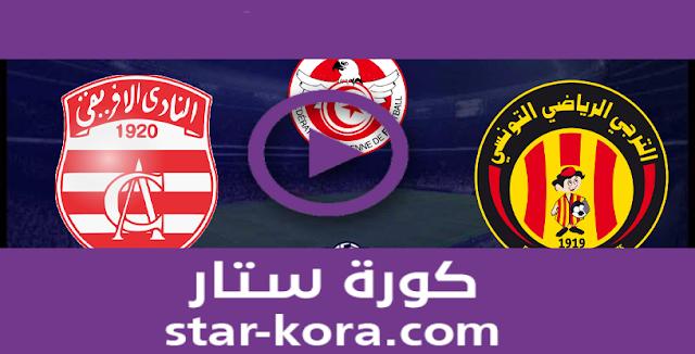 مشاهدة مباراة الترجي والافريقي بث مباشر كورة ستار اون لاين لايف 26-08-2020 الرابطة التونسية