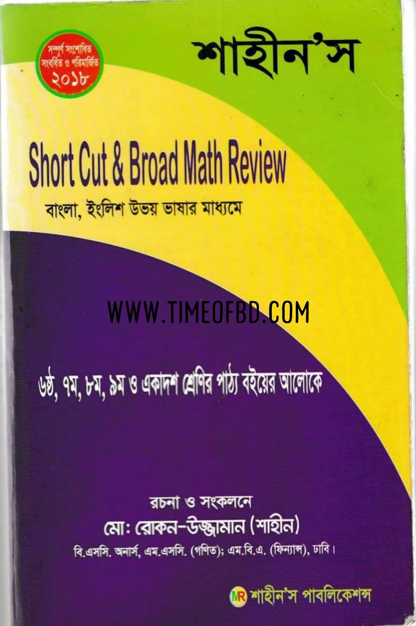 shahin's math pdf file download link, shahin's math pdf file download,shahin's math pdf file download, shahin's math pdf
