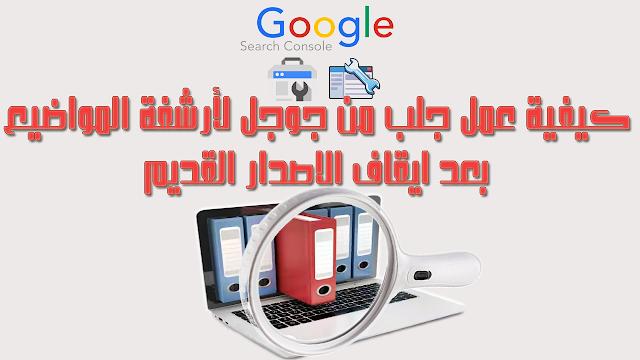 جلب جوجل الجديد في ادوات مشرفي المواقع