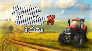تحميل لعبة محاكاة الزراعة, فارمينج سيملاتور مهكره، Farming Simulator 14 apk مهكرة جاهزة Hack Mod للاندرويد