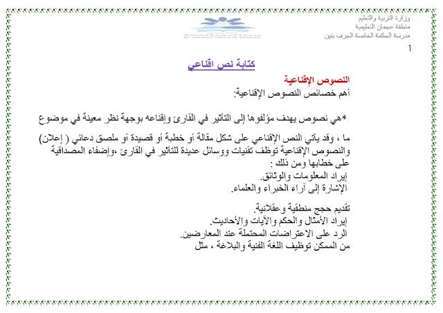 تدريب لكتابة نص اقناعي لغة عربية