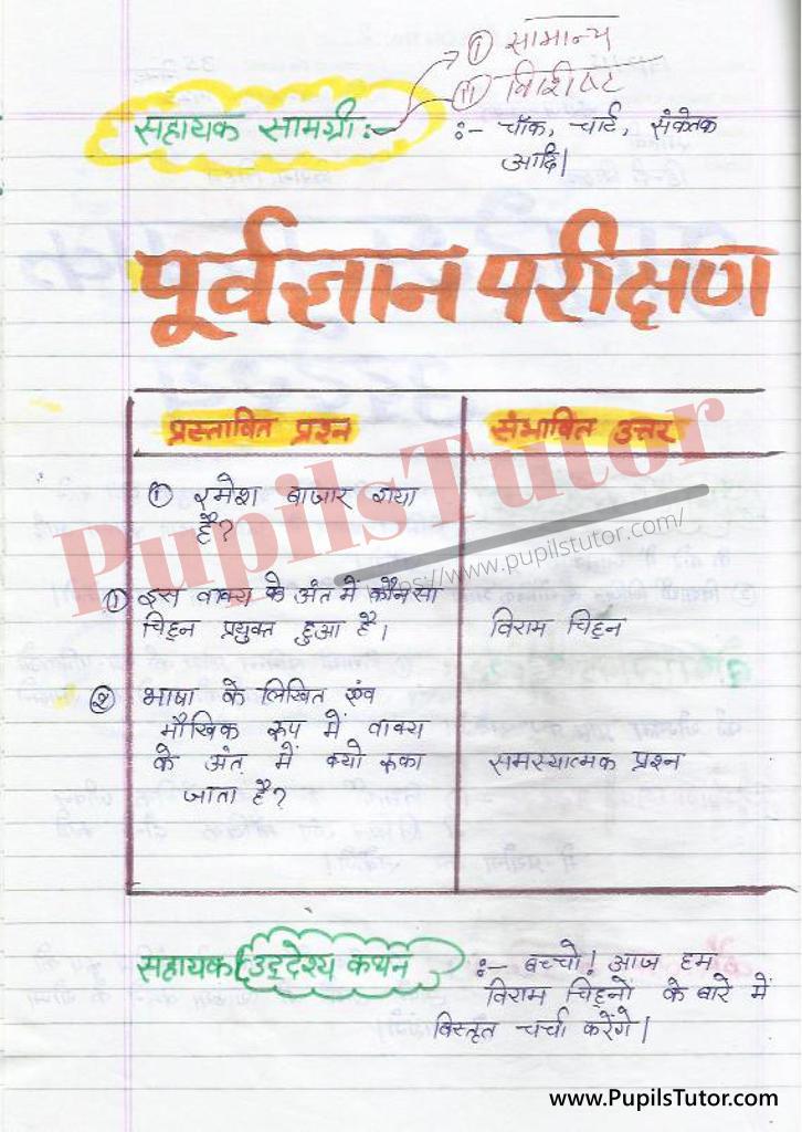 बीएड ,डी एल एड 1st year 2nd year / Semester के विद्यार्थियों के लिए हिंदी की पाठ योजना कक्षा 4,5,6 , 7 , 8, 9, 10 , 11 , 12   के लिए विराम चिन्ह टॉपिक पर