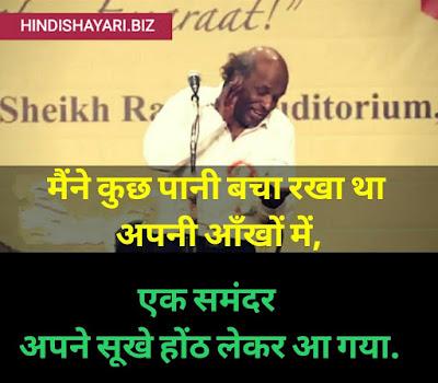 Maine Kuchh Paanee Bacha Rakha Tha Apni Aankhon Mein,  Ek Samandar Apane Sookhe Honth Lekar Aa Gaya.. | Famous Rahat Indori Shayari | Best Shayari of Rahat Indori