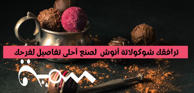 عبارات تسويقية للشوكولاتة كلمات ناجحة ملفتة للانتباه للتسويق بالمحتوى لمتجر الشوكولاته