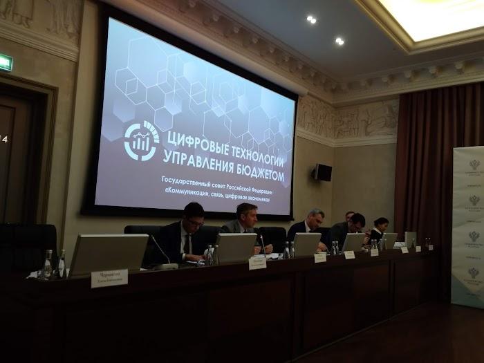 На базе Федерального казначейства России прошло третье очное заседание подгруппы «Цифровые технологии управления бюджетом»