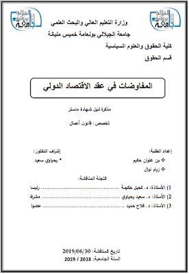 مذكرة ماستر: المفاوضات في عقد الاقتصاد الدولي PDF